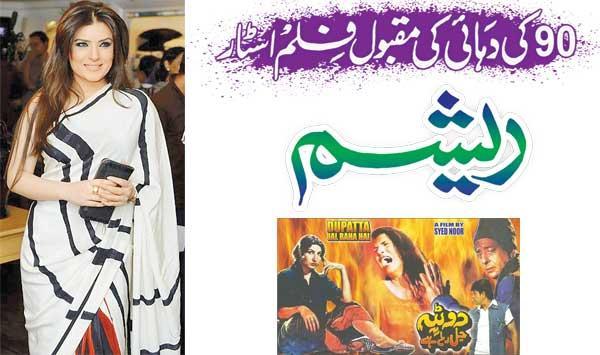 Popular 90s Movie Star Resham