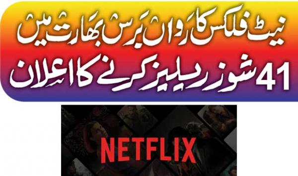 Netflix Announces Release Of 41 Shows In India This Year