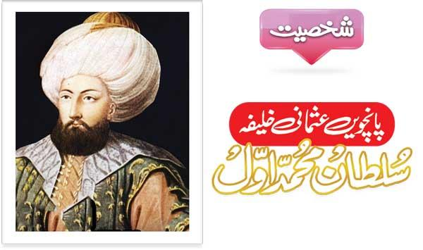 Fifth Ottoman Caliph Sultan Muhammad I