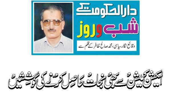 Efforts To Get Rid Of The Election Commission