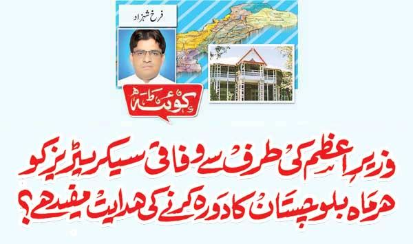 Is It Useful For The Prime Minister To Instruct The Federal Secretaries To Visit Balochistan Every Month