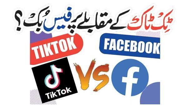 Facebook On Tick Tock