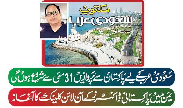 Flights From Saudi Arabia To Pakistan Will Start On May 31