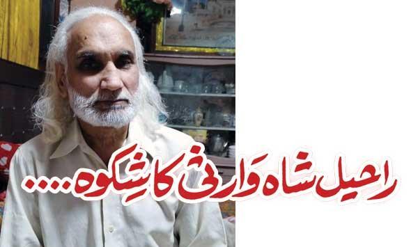 Raheel Shah Warsis Glory