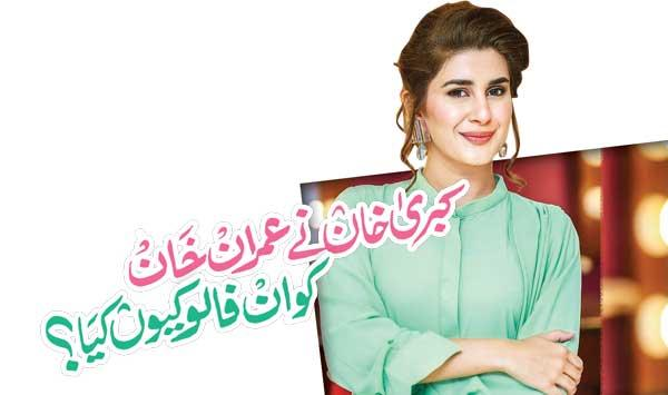 Why Did Kabra Khan Follow Imran Khan
