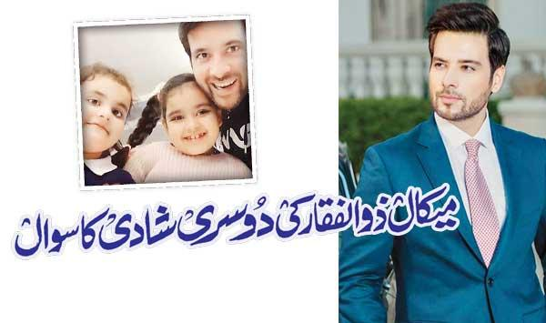 Question Of Mikal Zulfiqars Second Marriage