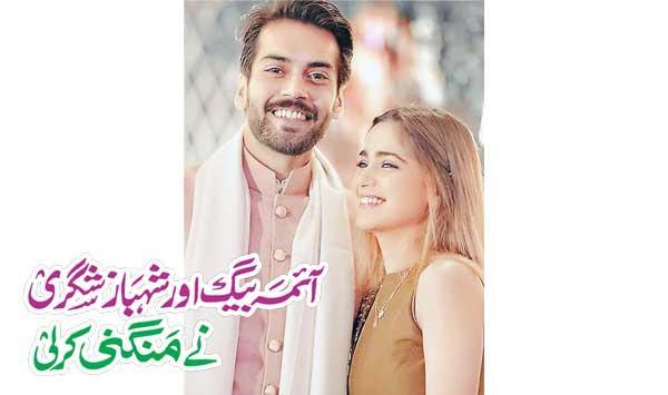Aima Baig And Shahbaz Shugri Got Engaged