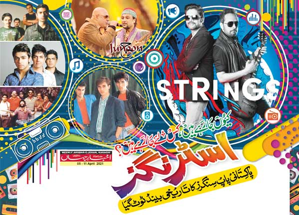 Strings The Historic Band Of Pakistani Pop Singers Broke Up