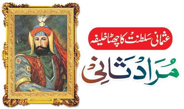 Murad Ii The Sixth Caliph Of The Ottoman Empire