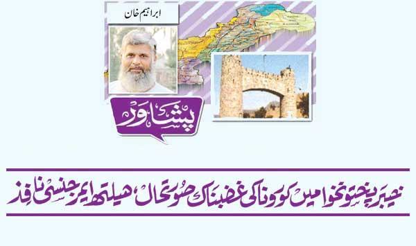 Outbreak Of Corona In Khyber Pakhtunkhwa Health Emergency Imposed