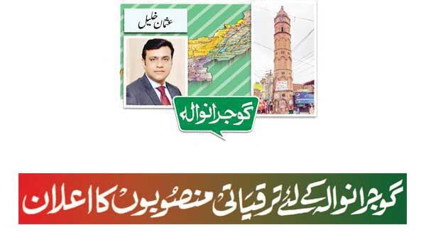 Announcement Of Development Plans For Gujranwala