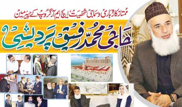 Hmr Group Chairman Haji Muhammad Rafiq Pardesi