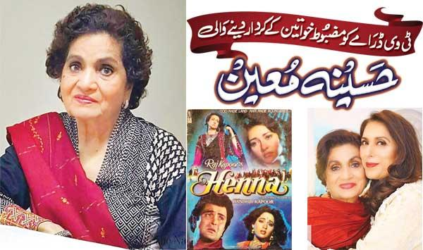 Hasina Moin Who Played The Role Of Strong Women In The Tv Drama