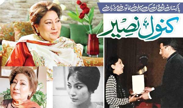 Pakistan Tv S First Female Host Kanwal Naseer