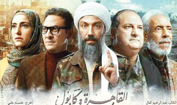 Drama Cairo Kabul Based On Osama Bin Laden