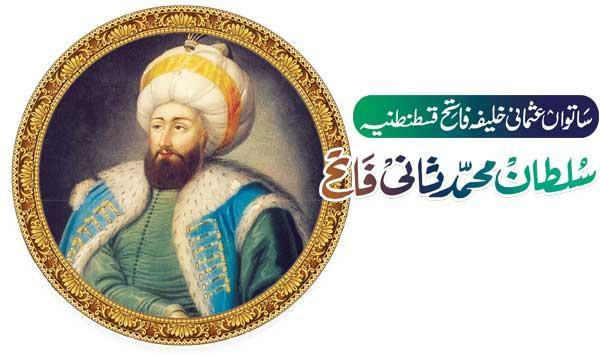 Sultan Muhammad Ii The Conqueror