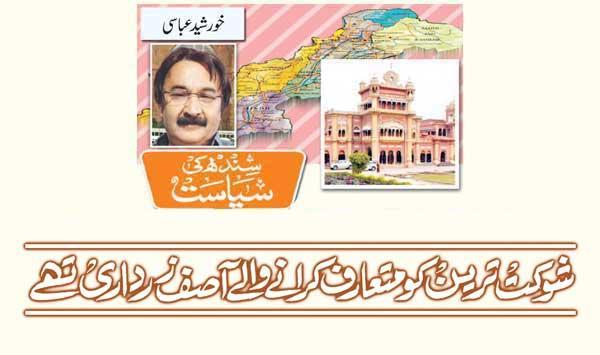 Shaukat Tareen Was Introduced By Asif Zardari