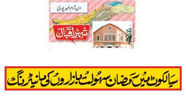 Ramadan Facility In Sialkot Monitoring Of Markets