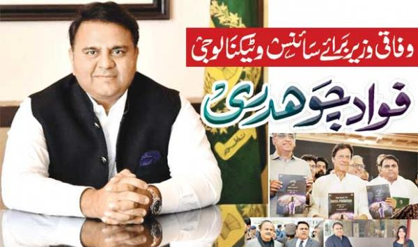 Interview Fawad Chaudhry