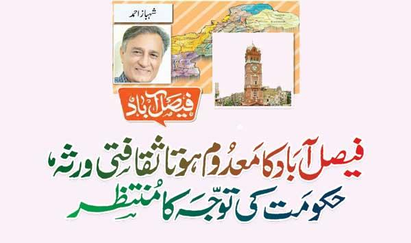 Faisalabads Endangered Cultural Heritage Awaits Government Attention