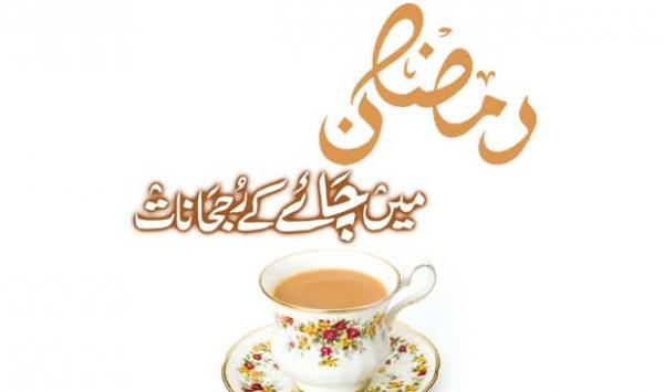 Tea Trends In Ramadan