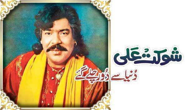 Shaukat Ali Passed Away