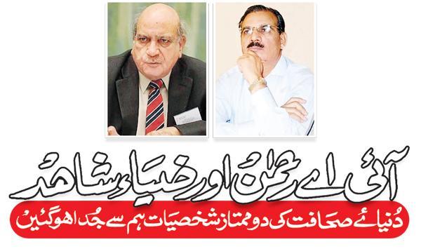 Death Tragedy Ia Rehman And Zia Shahid