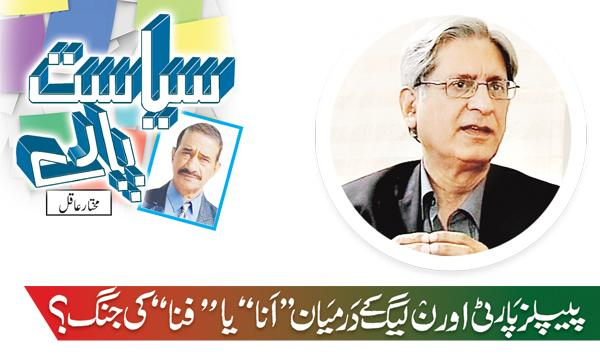 War Of Ego Or Annihilation Between Ppp And Pml N