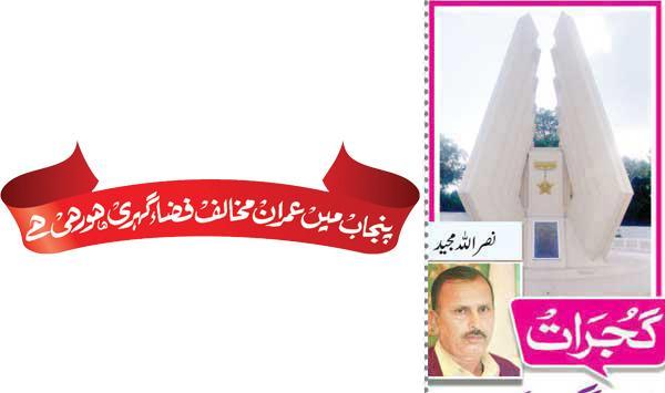 The Anti Imran Atmosphere Is Deepening In Punjab