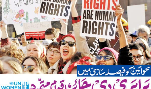Women Should Be Given Equality In Decision Making Un