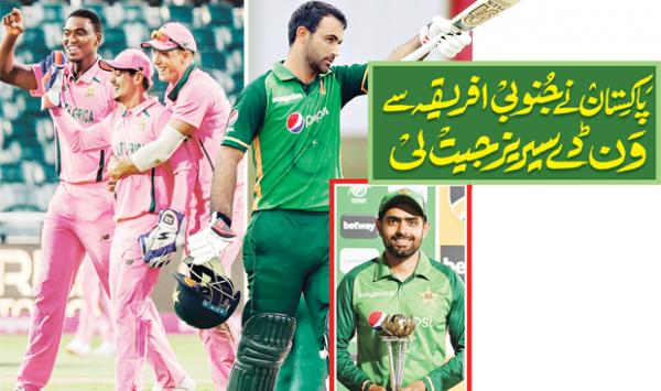 Pakistan Wins Odi Series Against South Africa