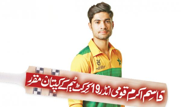 Qasim Akram Appointed Captain Of National Under 19 Cricket Team