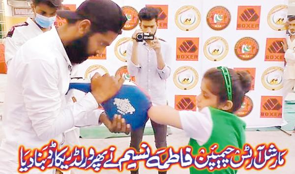Martial Arts Champion Fatima Naseem Again Set A World Record