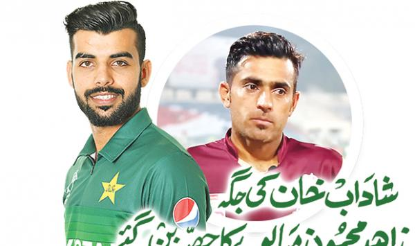 Shadab Khan Was Replaced By Zahid Mahmood Who Became Part Of The Tour Of Zimbabwe
