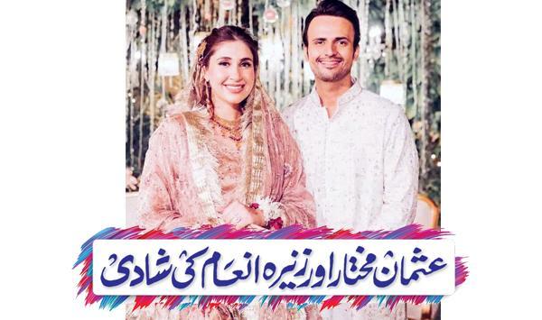 Usman Mukhtar And Zaneera Anams Wedding