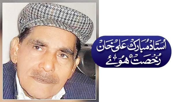 Ustad Mubarak Ali Khan Has Passed Away