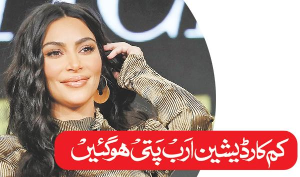 Kim Kardashian Became A Billionaire