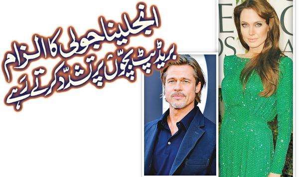 Angelina Jolie Accused Brad Pitt Of Torturing Children