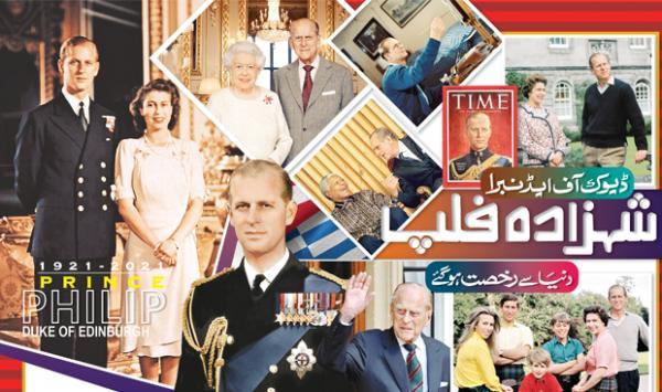 The Duke Of Edinburgh Prince Philip Has Passed Away