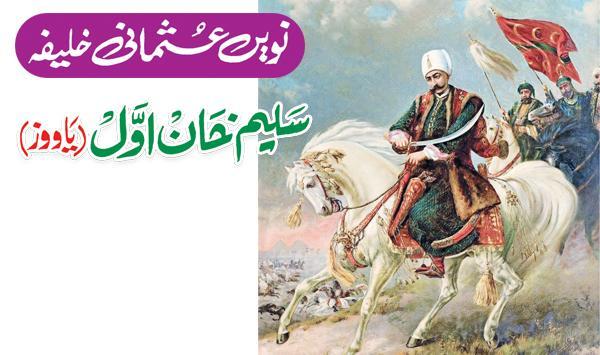 Ninth Ottoman Caliph Salim Khan I Yavuz