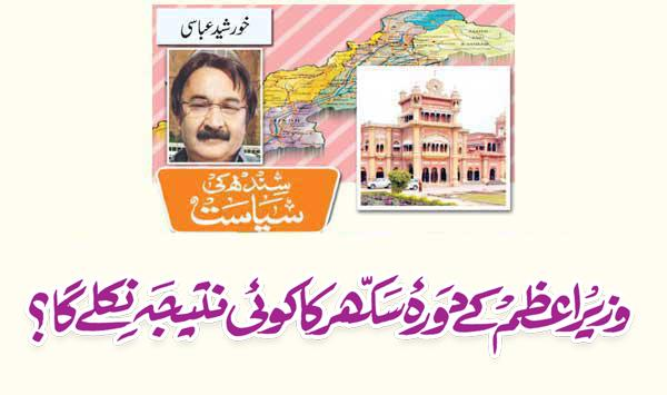 Will The Prime Ministers Visit To Sukkur Have Any Result
