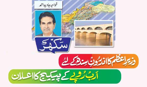 Pm Announces Rs 446 Billion Package For Sindh