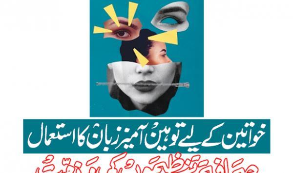 Use Of Derogatory Language Against Women