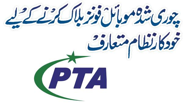 Introduces Automated System To Block Stolen Mobile Phones Pta