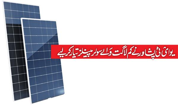 Uet Peshawar Manufactures Low Cost Solar Panels