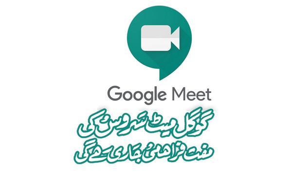 Google Mate Will Continue To Provide Free Service