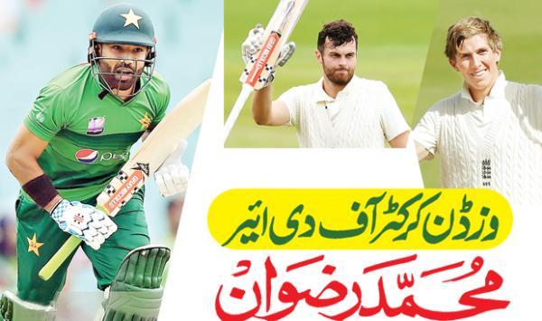 Wisden Cricketer Of The Year Mohammad Rizwan