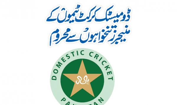 Managers Of Domestic Cricket Teams Lose Their Salaries