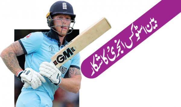 Ben Stokes Suffers From An Injury