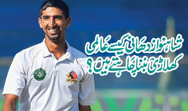 How Does Shahnawaz Dhani Want To Be A World Player